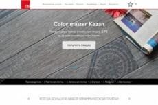Уникальный и современный дизайн страницы сайта 35 - kwork.ru