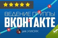 Полное оформление вк на основе готового шаблона Аватарка+баннер+меню 7 - kwork.ru