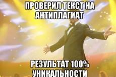 Помощник на сайт 4 - kwork.ru