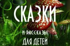 Разработаю дизайн листовки, флаера за 2 дня 31 - kwork.ru