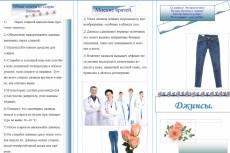 Буклет турпутевки 12 - kwork.ru