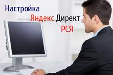 Экспертная настройка Яндекс Директ 3 в 1. Поиск, РСЯ и Ретаргетинг 7 - kwork.ru