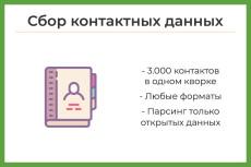 Автоматизация процессов. Разработка шаблонов ZennoPoster, ZennoBox 10 - kwork.ru