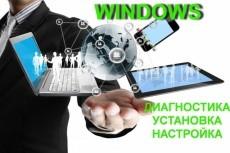 Устраню проблемы с активацией ОС Windows, Office и других программ 4 - kwork.ru