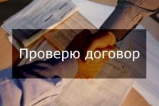 составлю иск для взыскания долга 4 - kwork.ru