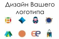 Дизайн логотипа по Вашему эскизу 20 - kwork.ru