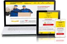 Сайт ремонт квартир landing page + онлайн админка html 45 - kwork.ru