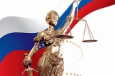 Анализ уголовного дела 23 - kwork.ru