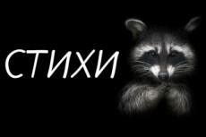 Напишу поздравление к любому празднику 39 - kwork.ru