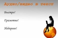 сделаю рерайт с исходника 4 - kwork.ru