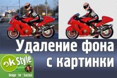 Заменю фон на фото 4 - kwork.ru
