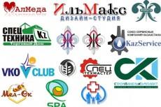 сделаю логотип 20 - kwork.ru