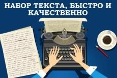 Грамотный набор текста, перевод аудио-, видеоматериала в текст 6 - kwork.ru