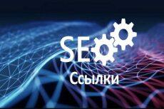 900 вечных ссылок с сайтов с ТИЦ от ТИЦ10 до ТИЦ400, гарантия 1 год 20 - kwork.ru
