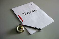 Документы для регистрации, ликвидации юридического лица 4 - kwork.ru