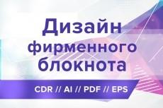 Дизайн внутренней и наружной рекламы(рекламные щиты ,вывески, постеры, афиши) 33 - kwork.ru