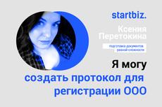 Документы для открытия ООО 23 - kwork.ru