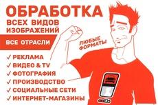 Волшебный фотомонтаж для ваших целей 20 - kwork.ru