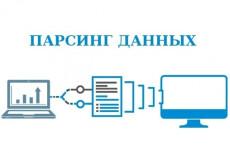 Напишу парсер для любого сайта 20 - kwork.ru