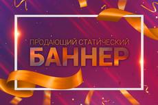 2 х Web баннера 19 - kwork.ru