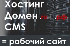 Доработаю дизайн сайта 3 - kwork.ru