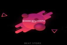 Уникальный аватар или обложка для вашего сообщества Вконтакте 14 - kwork.ru