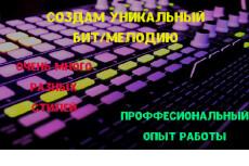 Сделаю современный бит для рэпа 8 - kwork.ru