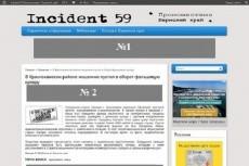 Размещу пресс-релиз на сайте с посещаемость 40 000 в сутки 11 - kwork.ru
