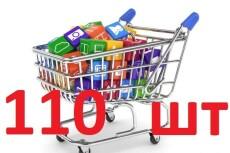 Добавлю в интернет-магазин 50 товаров 40 - kwork.ru