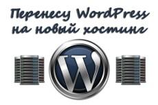 Добавлю иконки к рубрикам WordPress блога 4 - kwork.ru