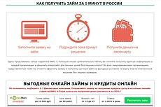 Витрина займов. И три сайта по цене одного кворка 26 - kwork.ru