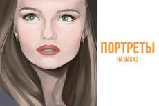 Напишу CG портрет 19 - kwork.ru