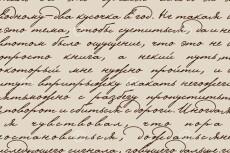 напишу текст высокого качества до 5000 символов 5 - kwork.ru
