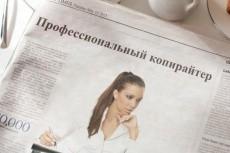 Напишу уникальную статью на любую тему 10 - kwork.ru