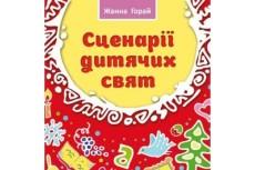 напишу сценарий для детей 7 - kwork.ru