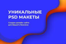 Макет Landing Page 6 - kwork.ru