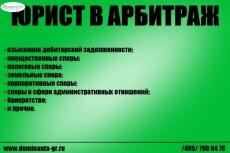 Взыскание задолженности 3 - kwork.ru