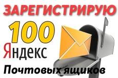 Вручную зарегистрирую 25 почтовых ящиков mail. ru с номером телефона 5 - kwork.ru