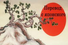 Редактирование, корректура текстов любой сложности и тематики 16 - kwork.ru