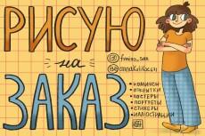 Создам постер, метрику, открытку 30 - kwork.ru