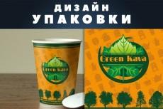 Сверстаю рекламный модуль для газет и журналов 12 - kwork.ru