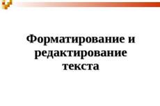 Переведу аудио и видео  в текст 3 - kwork.ru