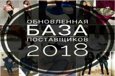 Продам новейшую базу поставщиков более 50000 ссылок 3 - kwork.ru