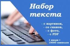 Набор текста с PDF и Djvu скана, фотографий и картинок, рукописи 9 - kwork.ru