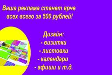 Листовка, флайер, афиша 11 - kwork.ru