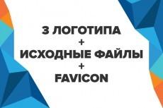 нарисую 3 индивидуальных логотипа 9 - kwork.ru