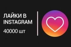 15000 лайков в Instagram 6 - kwork.ru