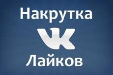 сделаю твой канал популярнее накручу 100 реальных людей для канала 3 - kwork.ru