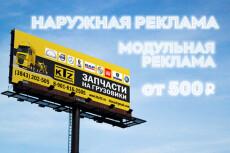 Яркий и заметный дизайн рекламы для широкоформатной печати 8 - kwork.ru