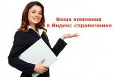 установлю метрику на ваш сайт 3 - kwork.ru
